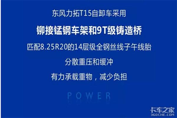 """具备""""多重身份""""的东风力拓T15自卸车,买到就是赚到!"""