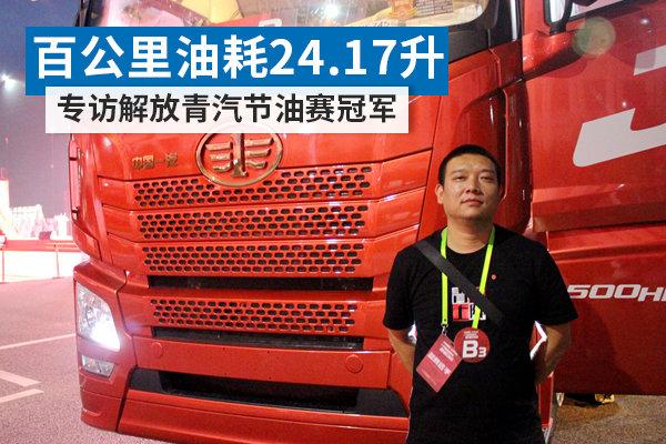 巧合?预赛、决赛油耗成绩都是24.17升访解放青汽节油赛冠军唐启辉
