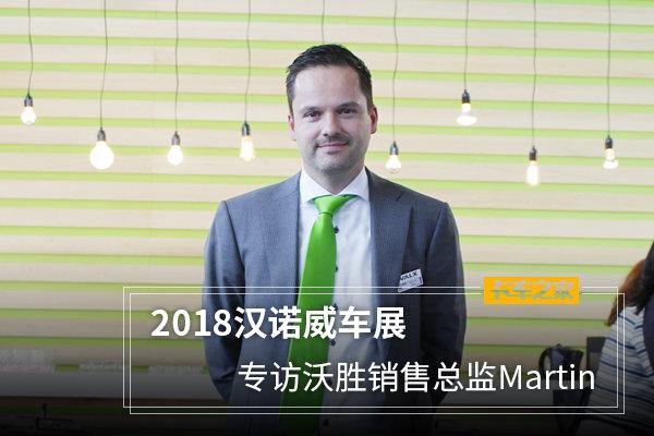 2018汉诺威车展专访沃胜销售总监Martin