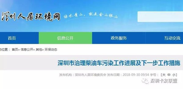 深圳:加强异地柴油车管控加大国三车限行力度2020年淘汰国三柴油车