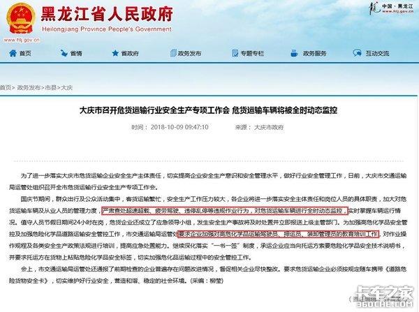 进出黑龙江省大庆市的卡友注意了!新政策危货运输车将被全时动态监控