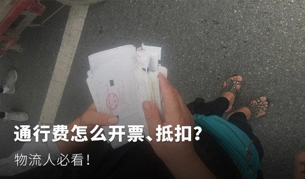 通行費怎麼開票、抵扣标準流程來了