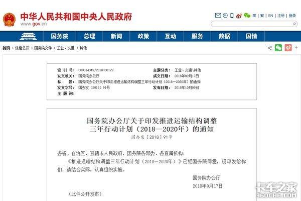 国务院:推进运输结构调整三年计划出台