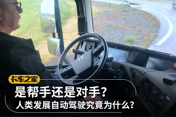 帮手还是对手?自动驾驶的意义是什么?