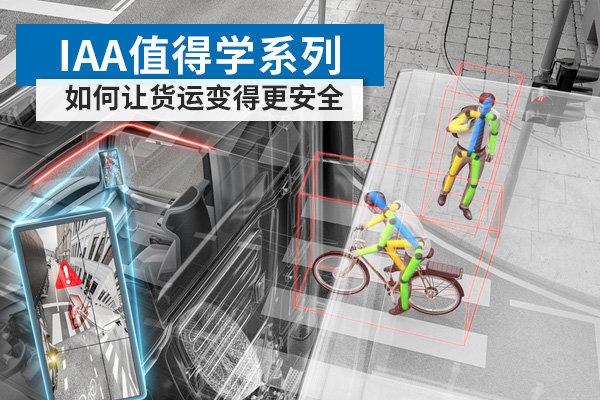 IAA值得学系列:连捆扎绳都有传感器看欧洲车企如何让货运更安全