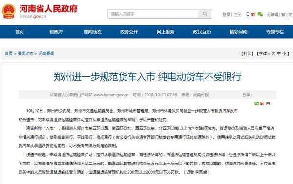 郑州:纯电动货车不受限行规范货车入市