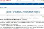 郑州:纯电动货车不受限行 规范货车入市