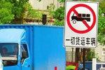 重庆:本月15-17日 部分道路货车限行