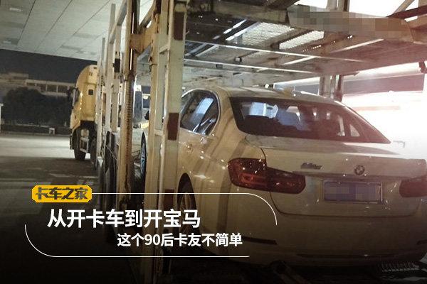 卡友故事:从卡车到宝马,司机到高管,这个90后卡友不简单!