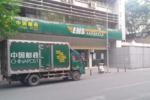 邮政速递与EMS合并落地 成立寄递事业部