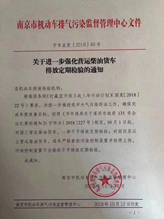10月起南京停止国三车年检国四车也要严加监控