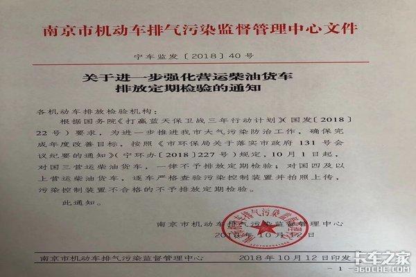 国三淘汰时国五南京解放JH6钜惠1.2万