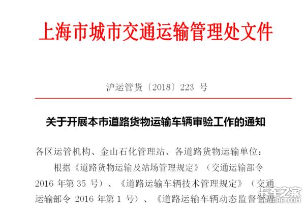 上海货运年审启动挂靠公司开始要头疼啦请各位卡友多配合