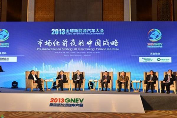 穿越时间的迷雾第九届全球新能源汽车大会将于12月16日召开