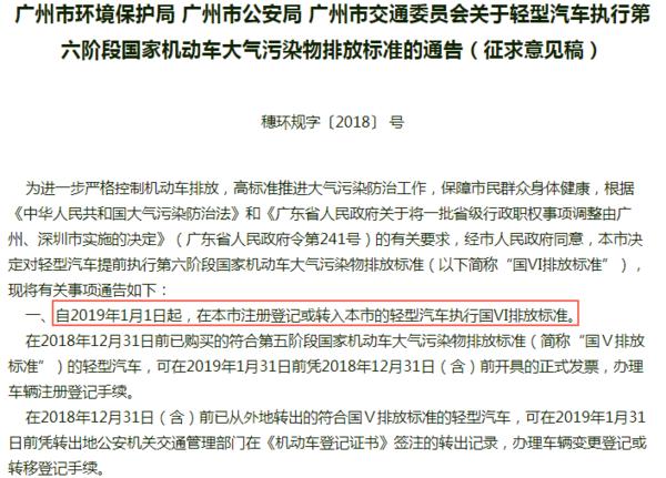 深圳:11月1日起正式实行国六排放标准