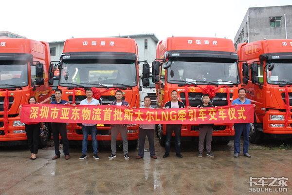 深圳亚东物流首批斯太尔LNG牵引车交车完成