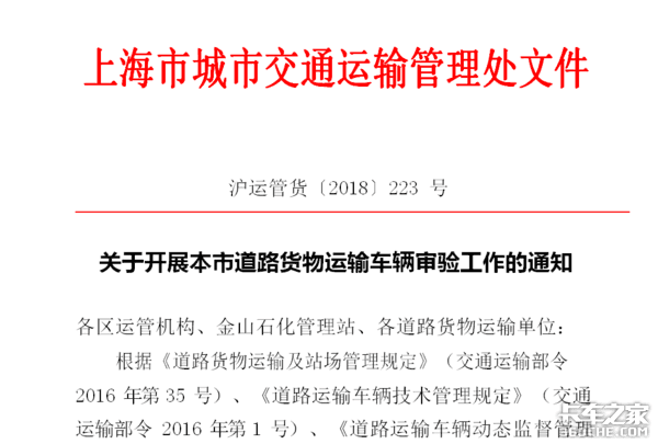 卡车周爆:南京停止国三深圳实行国六