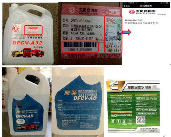 品牌、商标还是价格如何正确区分优劣质尿素溶液?