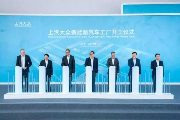 投资170亿上汽大众新能源工厂落户上海