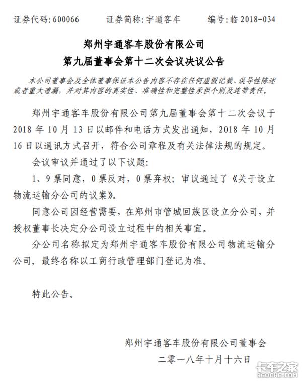 宇通客车拟设立物流运输分公司地方在郑州