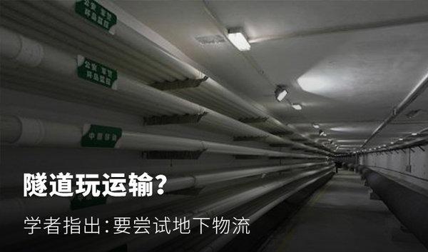 隧道玩运输?学者指出:要尝试地下物流