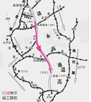 别走冤枉路!诸永高速公路22日起封闭施工十天温州方向分时段管制