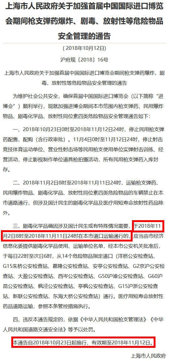 11月2日起上海禁止危化品运输车辆营运