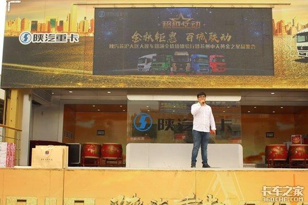 金秋钜惠百城联动暨陕汽重卡大篷车路演全价值体验行苏州站
