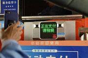 重庆:59个高速路收费站开放移动支付