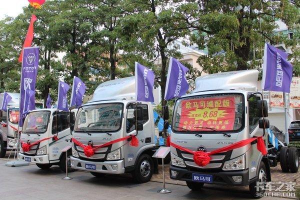 泉州闽捷欧马可超级卡车S5快递之星产品发布会