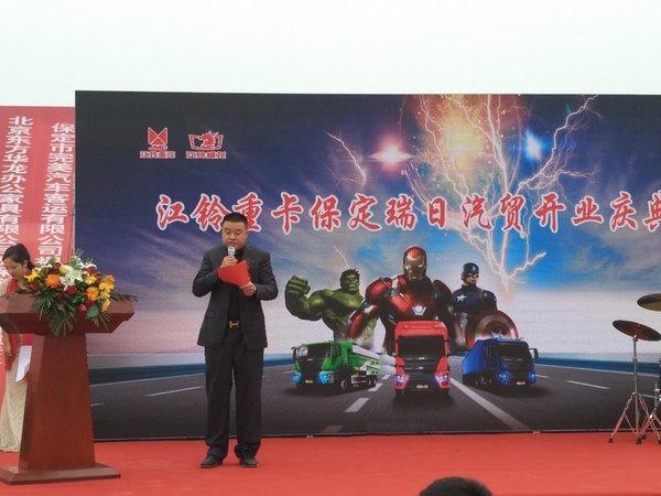 10月22日保定瑞日汽车销售服务有限公司形象店开业典礼
