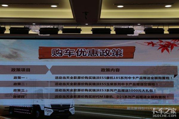 2小时斩获订单168台福田瑞沃ES5中卡问鼎中原