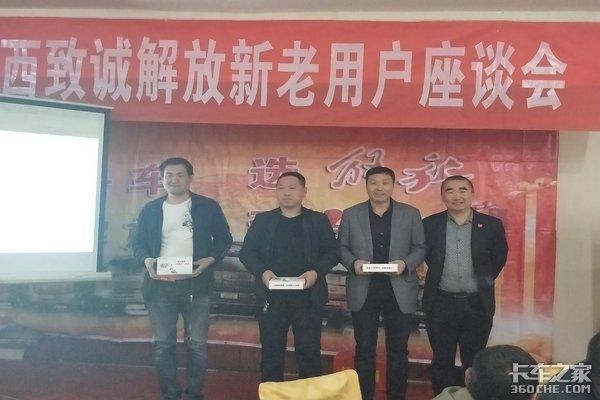 阳泉一汽解放J6P天然气车品鉴会