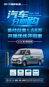 只需168万元 纯电动开瑞优优EV开回家_广西快乐十分