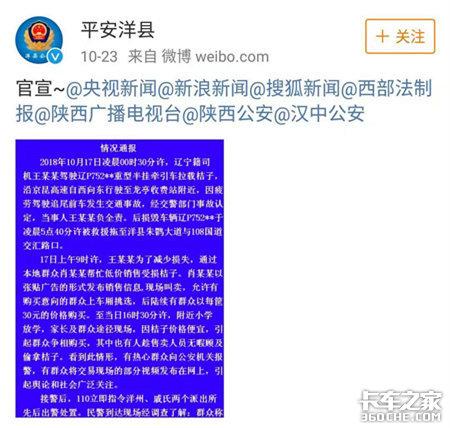大快人心!陕西汉中警方已锁定哄抢桔子事件的犯罪嫌疑人