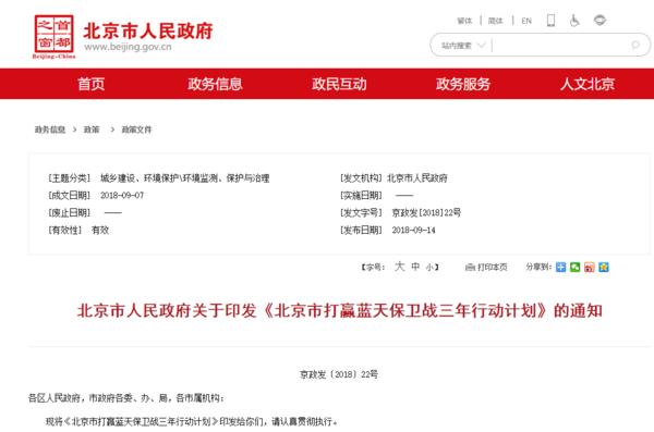 北京淘汰国三已开始研究国七排放标准