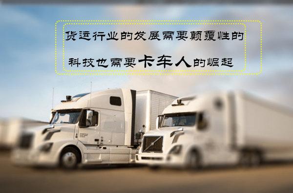 无人驾驶已经来了,卡车人不想失业该如何自救?