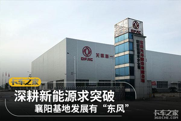 """正向开发新能源轻卡将于2020年量产,襄阳汽车发展有""""东风"""""""