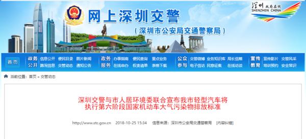 11月1起深圳對輕型柴油車正式執行國六