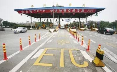 11月1日起,推动取消高速公路省界收费站!