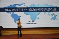 茂名众诚一汽解放新J6P品鉴会成功举办