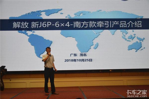共创共赢纵享荣耀茂名众诚一汽解放新J6P品鉴会成功举办