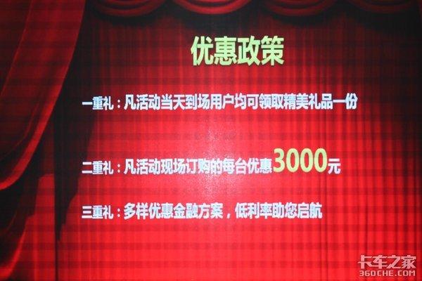 订车38台南京解放J6F推介会圆满举办