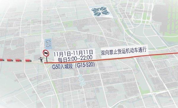 重磅进博会期间交通管制通告刚刚发布
