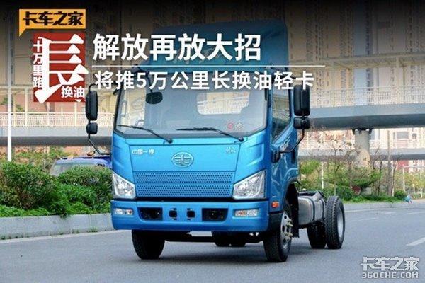 2018解放高端轻卡J6F产品推介会福州吉祥站