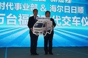 新时代发布新战略 福田时代第500万辆交车开启新启程