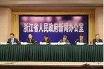 浙江第四批降本政策 企业减负850亿左右