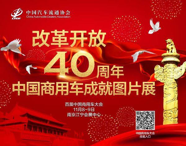 经销商快来报名首届中国商用车大会11月将在南京举行