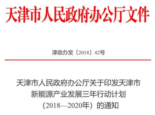 天津:3年计划新能源车将迎井喷式发展