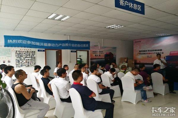 瑞沃福康动力ES5产品推介会广州站圆满结束